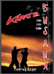 Кекусинкай-каратэ