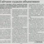 Каратэ в Гае — Гайчане Судили Объективно.