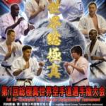 Чемпионат Мира в городе Сидзуока.