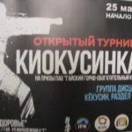 25 марта в Гае прошёл открытый турнир по Киокусинкай.
