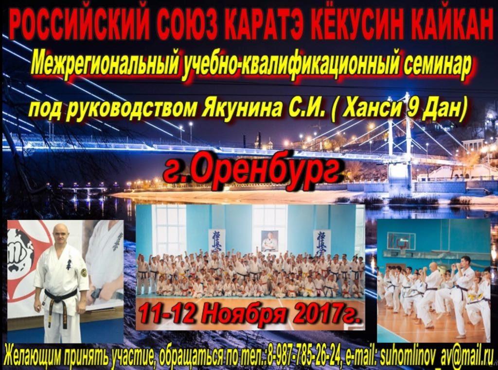 УКС 2017 Оренбург