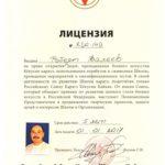 Лицензия на право открытия Додзё