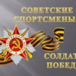 Советские спортсмены — солдаты Победы