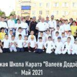 Гайская школа каратэ. Май 2021